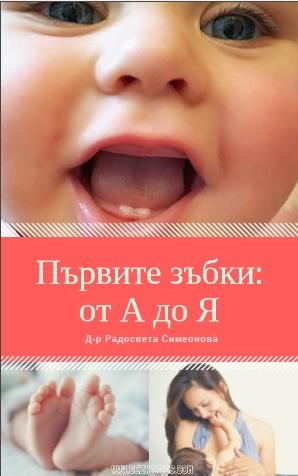 книга първите зъбки: от А до Я